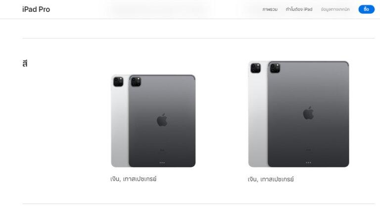 ราคา iPad Pro 2021 ล่าสุดจาก Apple