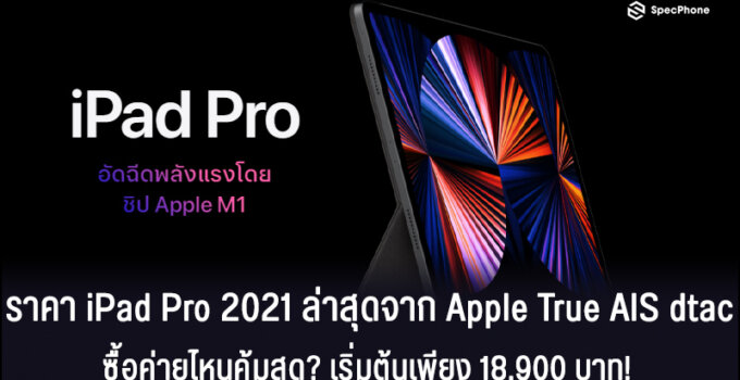 ราคา iPad Pro 2021 ล่าสุดจาก Apple True AIS dtac