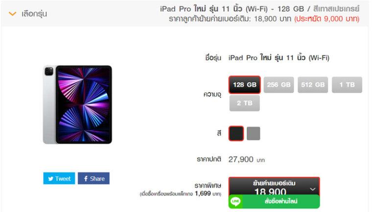 ราคา iPad Pro 2021 ล่าสุดจาก true
