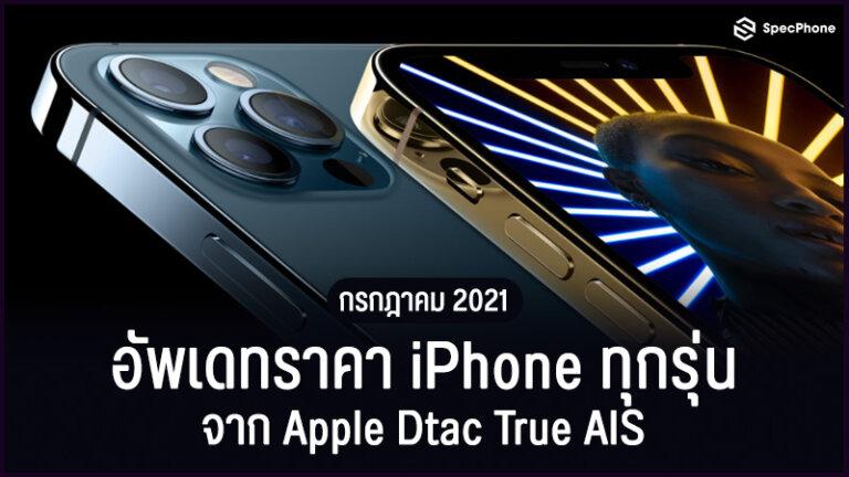 ราคา iPhone ทุกรุ่น 2021 ราคา iphone ais dtac true july