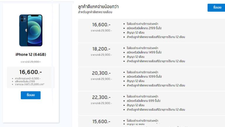 ราคา iphone ทุกรุ่นล่าสุด 2021 iphone 12 dtac