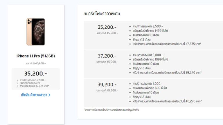 ราคา iphone ทุกรุ่นล่าสุด iphone 11 pro dtac