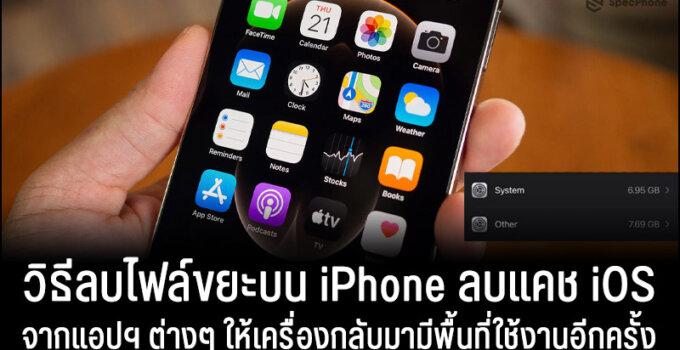 วิธีลบไฟล์ขยะ iPhone ลบแคช iOS จากแอปฯ ต่างๆ ให้เครื่องกลับมามีพื้นที่ใช้งานอีกครั้ง