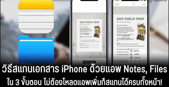 สแกนเอกสาร iPhone ฟรี note files