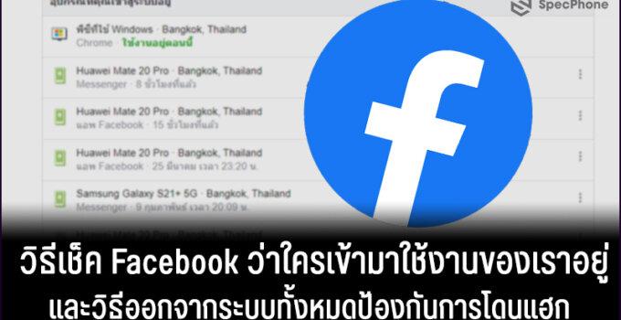 เช็ค facebook login ใครเข้าอยู่
