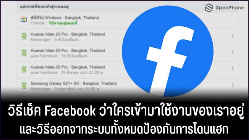 วิธีเช็ค Facebook Login ว่าใครใช้งานของเราอยู่ และวิธีออกจากระบบทั้งหมดป้องกัน facebook โดนแฮก