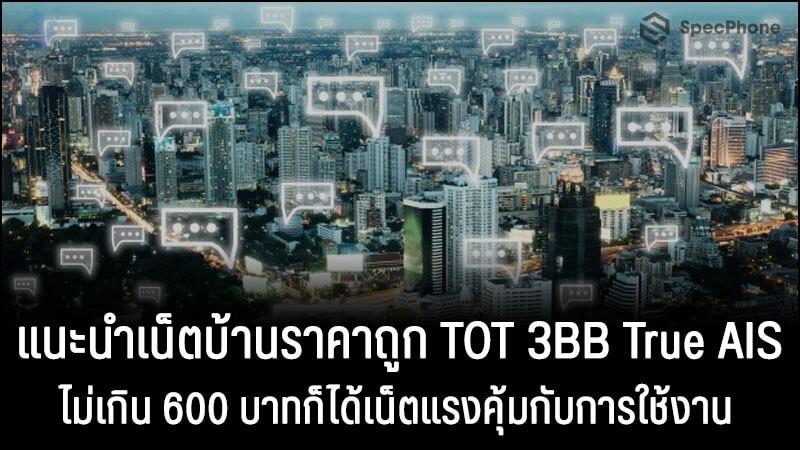 แนะนำเน็ตบ้านราคาถูก TOT 3BB ทรู AIS ไม่เกิน 600 บาทก็ได้เน็ตแรงคุ้มกับการใช้งานในปี 2021