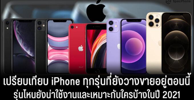 เปรียบเทียบ iPhone ทุกรุ่นที่ยังวางขายอยู่ตอนนี้ รุ่นไหนยังน่าใช้งานและเหมาะกับใครบ้างในปี 2021