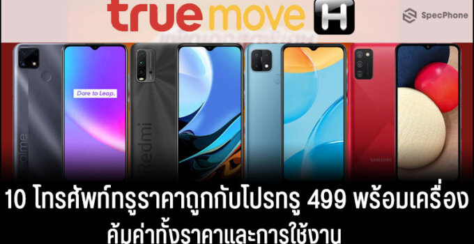 โทรศัพท์ทรูราคาถูกกับโปรทรู 499 พร้อมเครื่อง