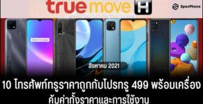 โทรศัพท์ทรูราคาถูกกับโปรทรู 499 พร้อมเครื่อง update