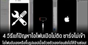 ไอโฟนเปิดไม่ติด ขึ้นรูปแอปเปิ้ล ชาร์จไม่เข้า จอดำ ไอโฟนดับเอง