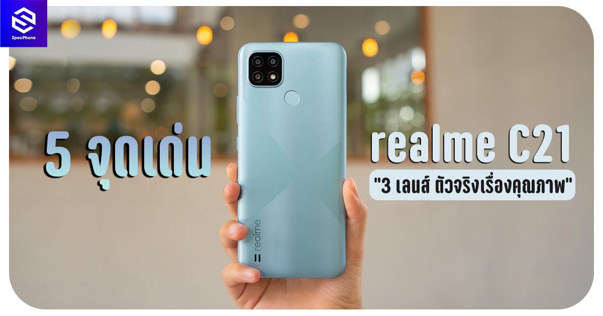 5 จุดเด่น realme C21 สมาร์ตโฟนรุ่นเริ่มต้นที่คุ้มค่าที่สุด ในระดับราคาเดียวกัน