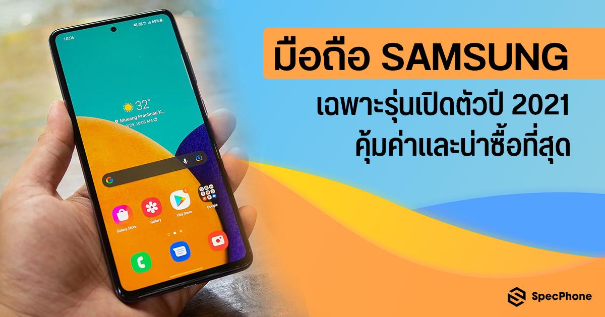 แนะนำมือถือ Samsung รุ่นเปิดตัวปี 2021 คุ้มค่าและน่าซื้อที่สุดในเวลานี้ คุ้มค่าเงินที่จ่ายไปแน่นอน