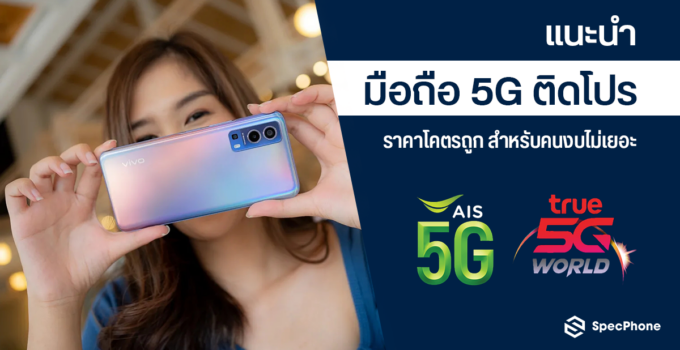 5g smartphone with package in low price