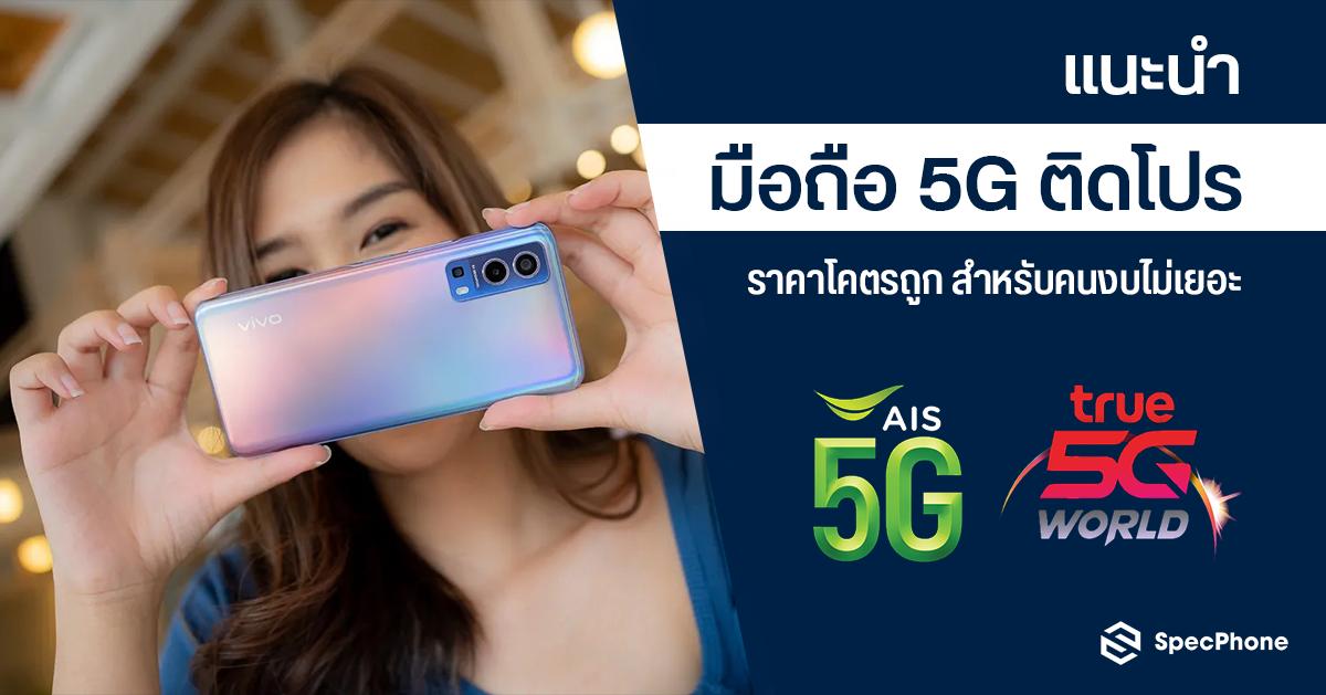 แนะนำมือถือ 5G ติดโปร ราคาโคตรถูก สำหรับคนงบไม่เยอะแต่อยากได้ 5G มาเล่นกัน