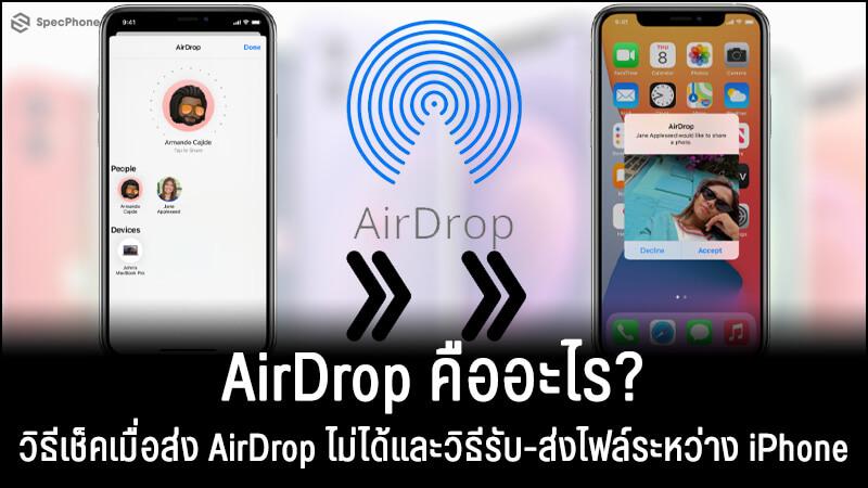 AirDrop คืออะไร? วิธีเช็คเมื่อส่ง AirDrop ไม่ได้และวิธีรับ-ส่งไฟล์ระหว่าง iPhone อัพเดท 2021