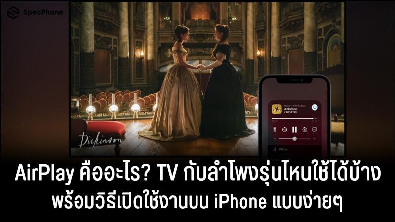 AirPlay คืออะไร? TV กับลำโพงรุ่นไหนใช้ได้บ้างในปี 2021 พร้อมวิธีเปิดใช้งานบน iPhone