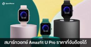 Amazfit U Pro
