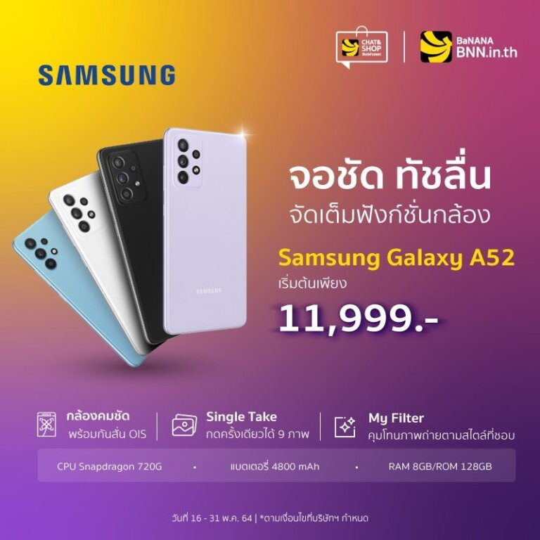 BNN Promotion Smartphone May 2021 SpecPhone 00003