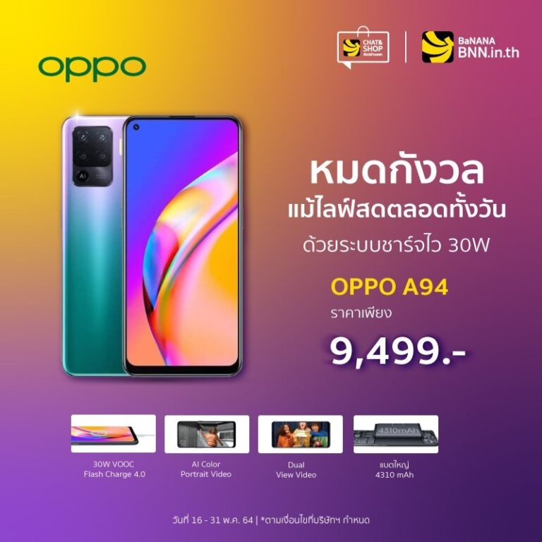 BNN Promotion Smartphone May 2021 SpecPhone 00004