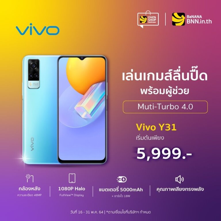 BNN Promotion Smartphone May 2021 SpecPhone 00005