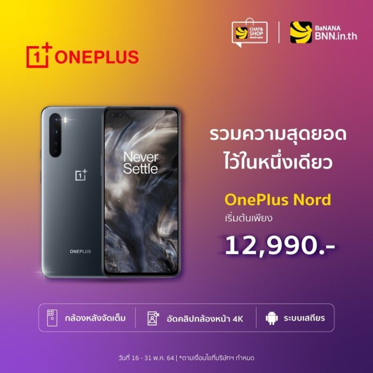 BNN Promotion Smartphone May 2021 SpecPhone 00008