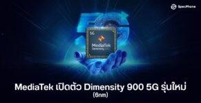 MediaTek Dimensity 900 cover