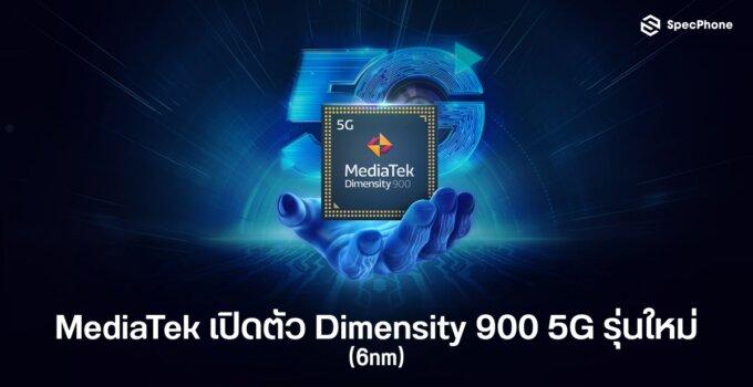 MediaTek นำคุณสมบัติระดับพรีเมี่ยมมาสู่สมาร์ทโฟน 5G รุ่น High Tier  ด้วยชิปเซ็ต 5G Dimensity 900 แบบ 6nm