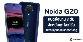 Nokia G20 PR Cover