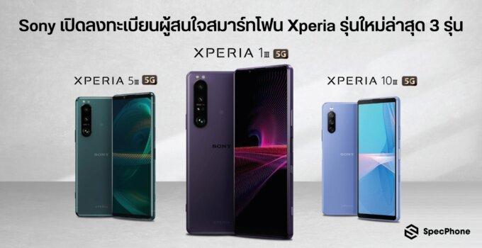 โซนี่ไทยเปิดลงทะเบียนผู้สนใจสมาร์ทโฟน Xperia รุ่นใหม่ล่าสุด 3 รุ่น Xperia 1 III, Xperia 5 III และ Xperia 10 III เพื่อรับข้อมูลข่าวสารของสมาร์ทโฟนรุ่นต่างๆได้ก่อนใคร!