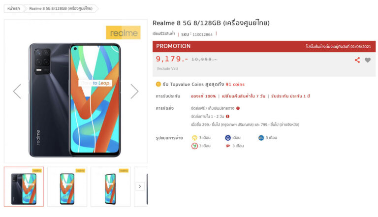 Promotion realme TopValue May 2021 00003