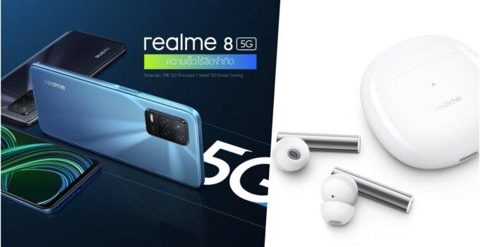 [Topvalue] แนะนำ realme 8 5G และหูฟัง realme Buds Air 2 พร้อมโปรโมชั่นสุดพิเศษ
