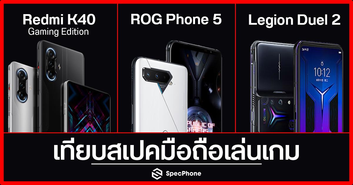 เทียบสเปคมือถือเล่นเกม Redmi K40 Gaming Edition vs ROG Phone 5 vs Legion Phone Duel 2