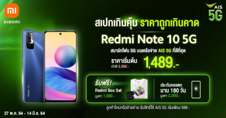Redmi Note 10 5G AIS 1