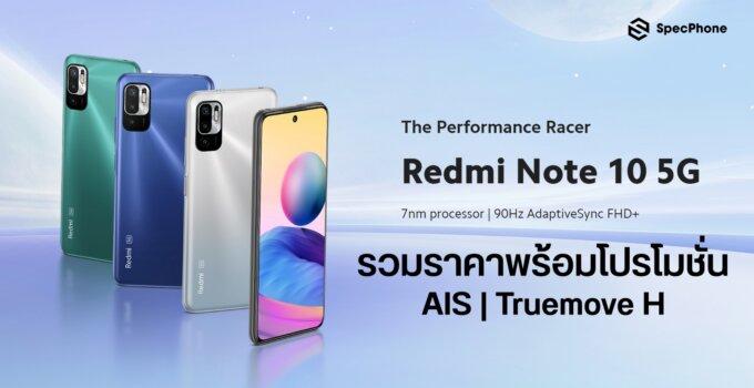 Redmi Note 10 5G Cover