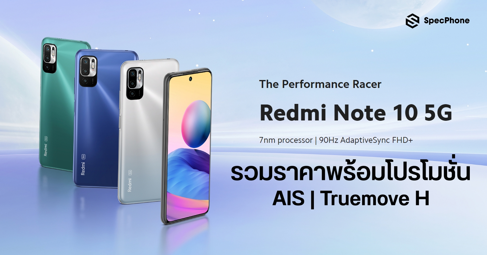 Redmi Note 10 5G ราคาพร้อมโปรโมชั่นต่าง ๆ จากทุกช่องทาง