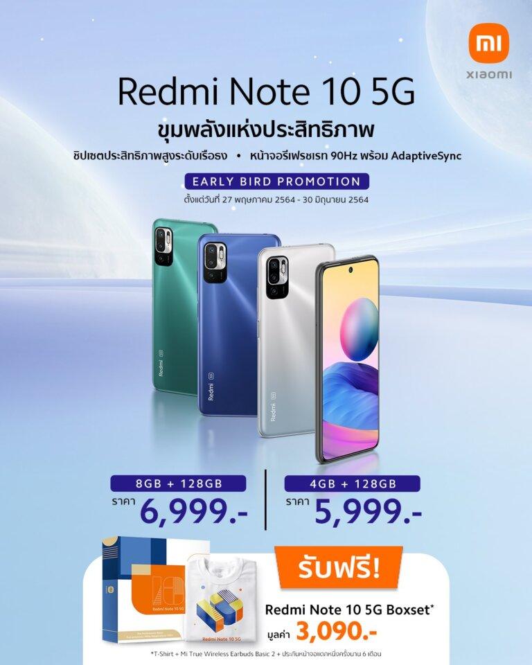 Redmi Note 10 5G ราคา