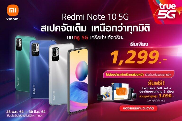 Redmi Note 10 5G Truemove H 1