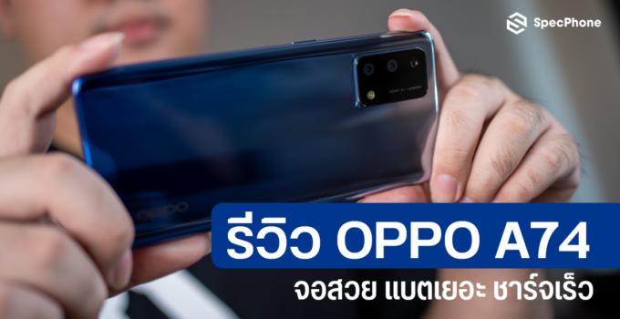 รีวิว OPPO A74 4G จอสวย แบตเยอะ ชาร์จเร็ว 33W ในราคาแค่ 7,999 บาท