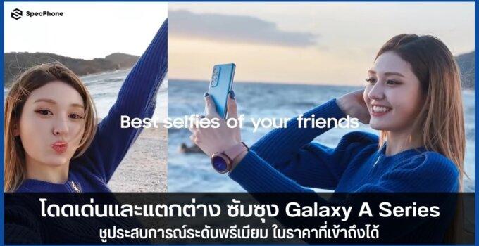 Samsung Galaxy A Series Cover 1