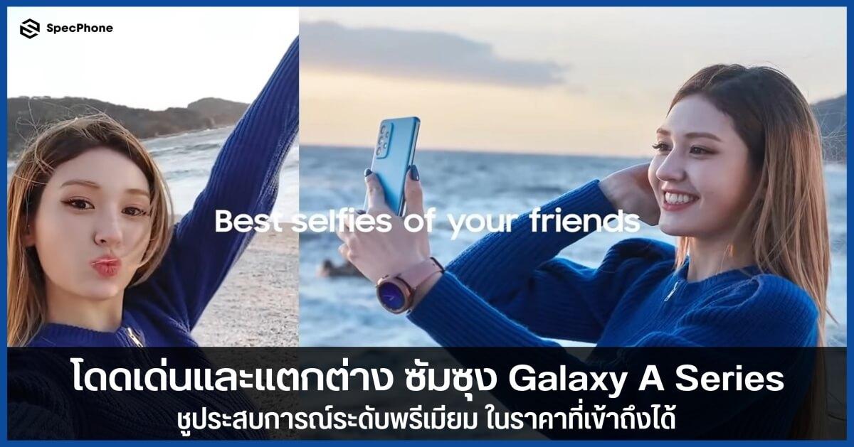 โดดเด่นและแตกต่าง ซัมซุง Galaxy A Series ชูประสบการณ์ระดับพรีเมียม ในราคาที่เข้าถึงได้