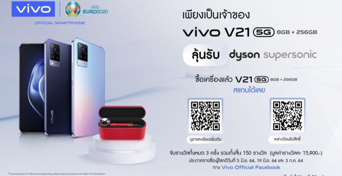 Vivo ประกาศวางจำหน่าย V21 5G อย่างเป็นทางการแล้ววันนี้! ครั้งแรกของโลกกับสมาร์ตโฟนกล้องหน้า 44MP รองรับกันสั่น OIS 'แค่ไหนก็ใกล้' ในราคาเริ่มต้น 12,999 บาท
