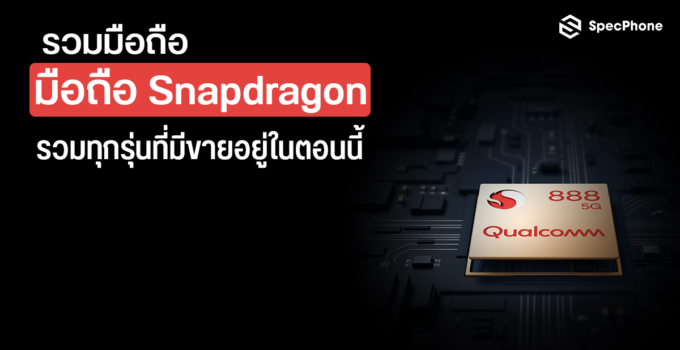 all mobile with snapdragon 800 series