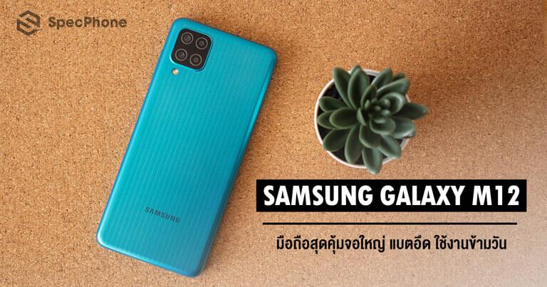 รีวิว Samsung Galaxy M12 มือถือเน้นครบ แบตอึด ใช้งานสบาย ๆ ในราคาเพียง 4,799 บาท