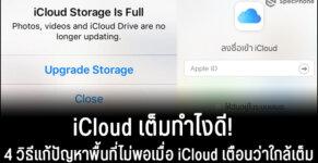 iCloud เต็มทำไงดี ซื้อพื้นที่ iCloud
