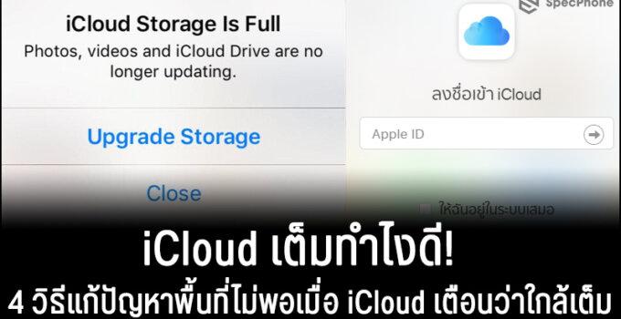 iCloud เต็มทำไงดี! 4 วิธีแก้ปัญหาพื้นที่ไม่พอ ช่วยเพิ่มพื้นที่เมื่อ iCloud เตือนว่าใกล้เต็ม