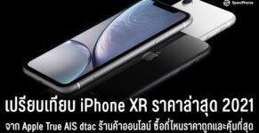 iPhone XR ราคา ล่าสุด 2021 apple true ais dtac shopee