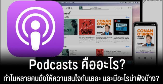 Podcasts คืออะไร ทำไมหลายคนถึงให้ความสนใจกันเยอะ และมีอะไรน่าฟังบ้าง?