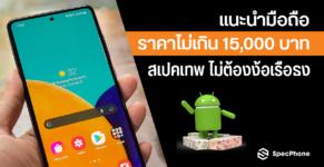 smartphone budget 15000 update april 2021