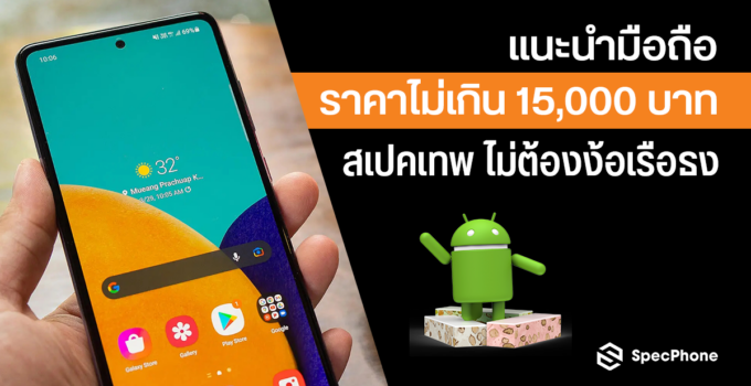 smartphone budget 15000 update april 2021